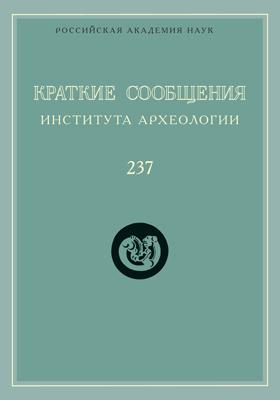 Краткие сообщения Института археологии: газета. 2015. Выпуск 237