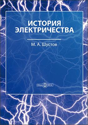 История электричества: научно-популярное издание