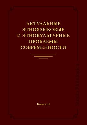 Актуальные этноязыковые и этнокультурные проблемы современности. Кн. 2