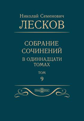 Собрание сочинений в одиннадцати томах: публицистика. Т. 9