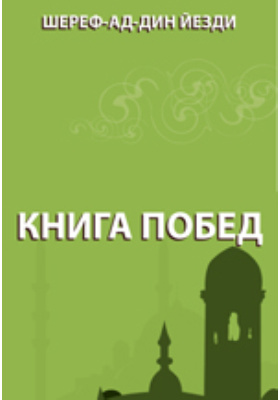 Книга побед: монография
