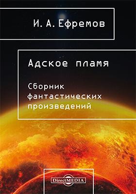 Адское пламя : сборник фантастических произведений