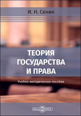 Теория государства и права: учебно-методическое пособие