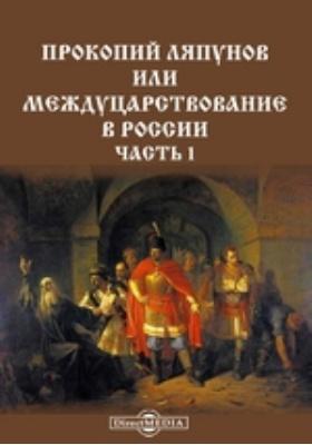 Прокопий Ляпунов или Междуцарствование в России, Ч. 1