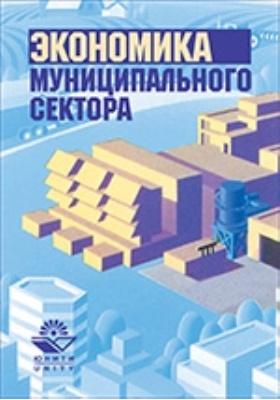 Экономика муниципального сектора: учебное пособие
