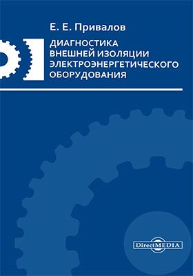 Диагностика внешней изоляции электроэнергетического оборудования: учебное пособие