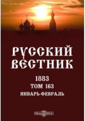 Русский Вестник: журнал. 1883. Т. 163. Январь-февраль