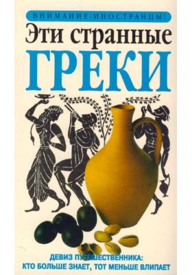 Эти странные греки = The Xenophobe's Guide to the Greeks