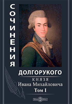 Сочинения Долгорукого (князя Ивана Михайловича). Т. 1