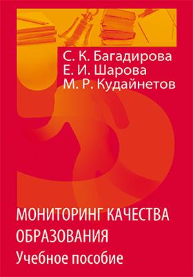 Мониторинг качества образования: учебное пособие для обучающихся по программам подготовки научно-педагогических кадров в аспирантуре