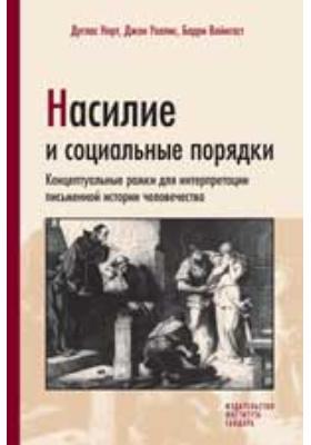 Насилие и социальные порядки : Концептуальные рамки для интерпретации письменной истории человечества