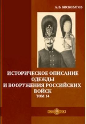 Историческое описание одежды и вооружения российских войск. Т. 14