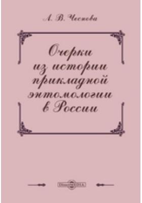 Очерки из истории прикладной энтомологии в России