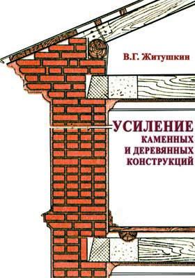 Усиление каменных и деревянных конструкций: учебное пособие