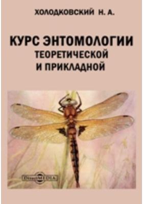 Краткий курс энтомологии: монография
