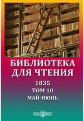 Библиотека для чтения: журнал. 1835. Т. 10, Май-июнь