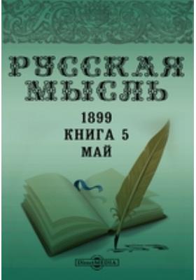 Русская мысль. 1899. Книга 5, Май