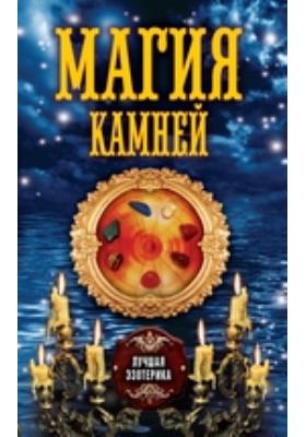 Магия камней: научно-популярное издание
