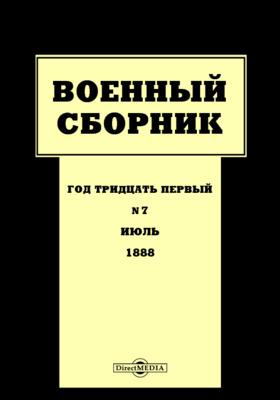 Военный сборник: журнал. 1888. Т. 182. №7