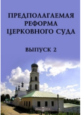 Предполагаемая реформа церковного суда. Вып. 2