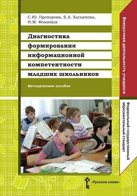 Диагностика формирования информационной компетентности младших школьников: методическое пособие