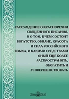 Рассуждение о красноречии Священного Писания, и о том, в чем состоит богатство, обилие, красота и сила российского языка, и какими средствами оный еще более распространить, обогатить и усовершенствовать можно, читанное в годичное Императорской Российской Академии собрание, бывшее в 3-й день декабря 1810 года