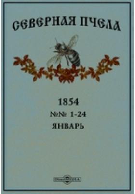 Северная пчела. 1854. №№ 1-24, Январь