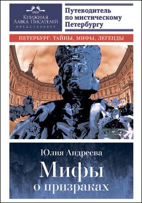Мифы о призраках : путеводитель по мистическому Петербургу: публицистика