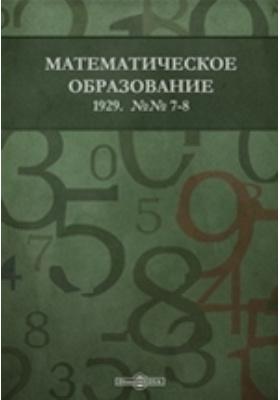 Математическое образование. 1929. №№ 7-8