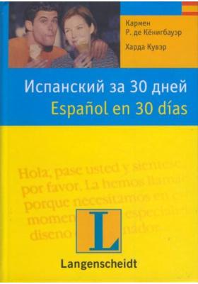 Испанский за 30 дней = Spanisch in 30 Tagen : Учебное пособие