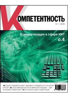 Компетентность: журнал. 2013. № 6