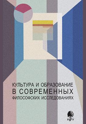 Культура и образование в современных философских исследованиях: сборник научных трудов
