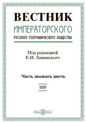 Вестник Императорского Русского географического общества. 1859, Ч. 26