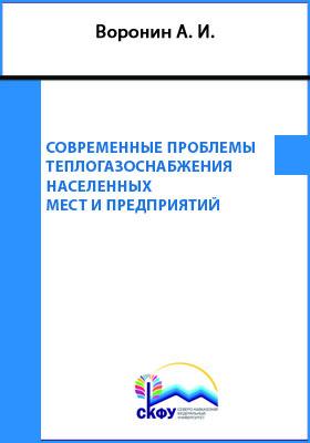 Современные проблемы теплогазоснабжения населенных мест и предприятий : учебное пособие (курс лекций)