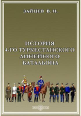 История 4-го Туркестанского линейного батальона : с картой, за период с 1711 по 1882 год, как материал к описанию движения русских в Среднюю Азию: публицистика