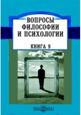 Вопросы философии и психологии: журнал. 1891. Книга 9