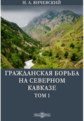 Гражданская борьба на Северном Кавказе: монография. Т. 1