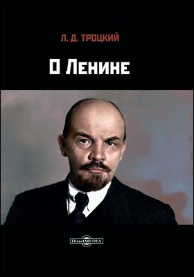 О Ленине: публицистика