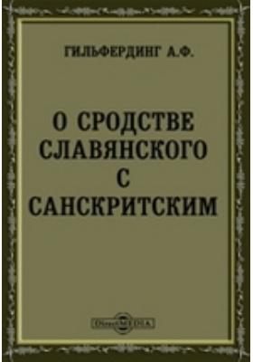 О сродстве языков славянского с санскритским