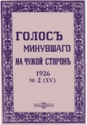 Голос минувшего на чужой стороне. 1926. № 2 (XV)