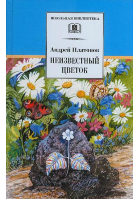 Неизвестный цветок : Рассказы и сказки