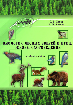 Биология лесных зверей и птиц. Основы охотоведения: учебное пособие