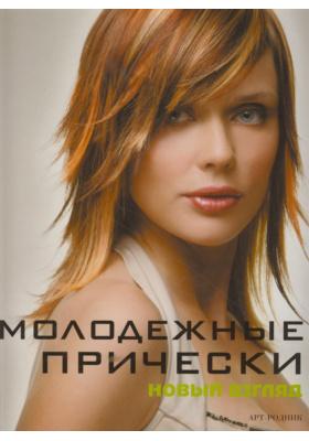 Молодежные прически. Новый взгляд. Книга 1 = Girls. New Look. Monsa Hair International Hairdressing. Tomo 1