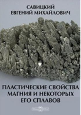 Пластические свойства магния и некоторых его сплавов