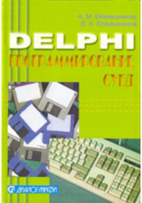 DELPHI. Проектирование СУБД