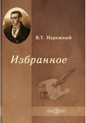 Избранное: художественная литература