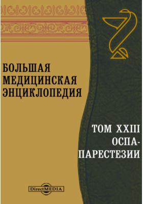 Большая медицинская энциклопедия. Т. XXIII. Оспа-Парестезии
