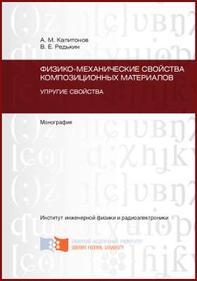 Физико-механические свойства композиционных материалов : упругие свойства: монография