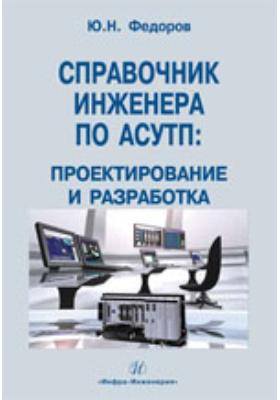 Справочник инженера по АСУТП : проектирование и разработка