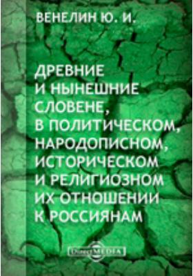 Древние и нынешние Словене, в политическом, народописном, историческом и религиозном их отношении к Россиянам. Т. 2